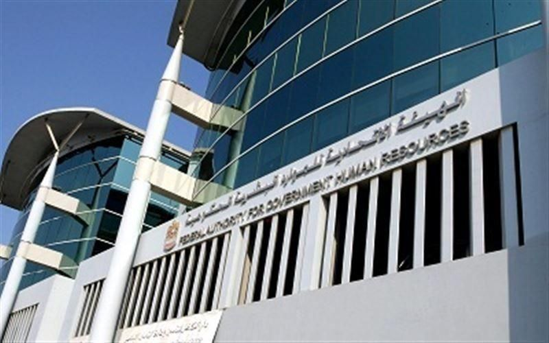 الإمارات: 5 ساعات دوام الوزارات والجهات الاتحادية في رمضان