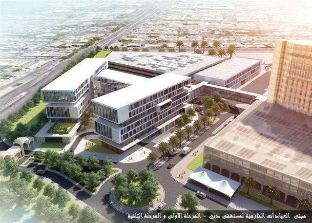 توسعات بمستشفى دبي تضم 142عيادة تخصصية ومرافق خدمية متطورة