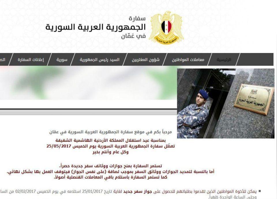 سفارة دمشق في عمان تستأنف اصدار الوثائق للسوريين وانباء عن مشاريع اسكان كبيرة