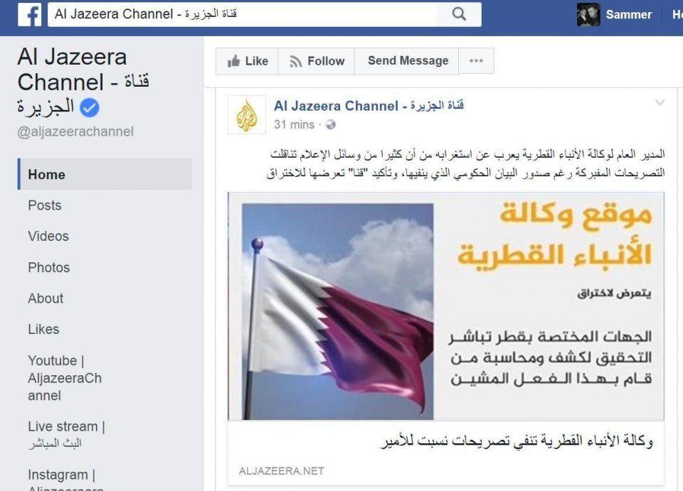 أنباء عن حجب موقع الجزيرة و تعرض وكالة الأنباء القطرية للاختراق ونسب تصريحات للأمير