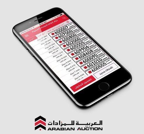 البحرين: مزايدة على 30 رقما مميزا