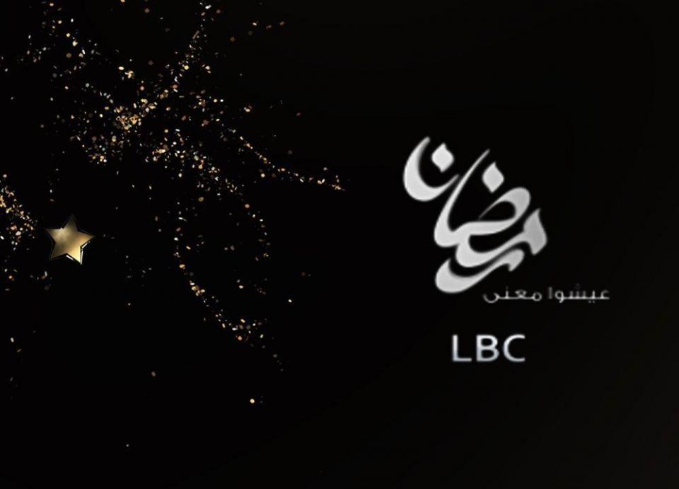 ماذا ستعرض lbci من مسلسلات في رمضان؟
