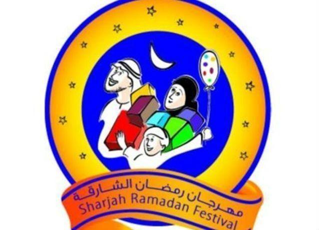 تخفيضات كبرى مع انطلاق مهرجان رمضان الشارقة 2017 بعد غد