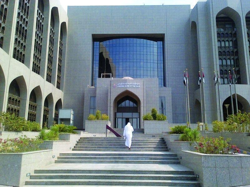 """""""الإمارات المركزي"""" يرفع أسعار الفائدة الرئيسية 25 نقطة أساس"""