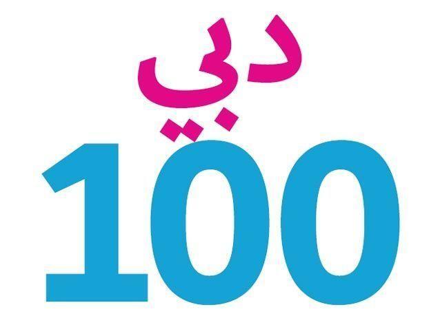 أبرز 100 شخصية تأثيراً في دبي