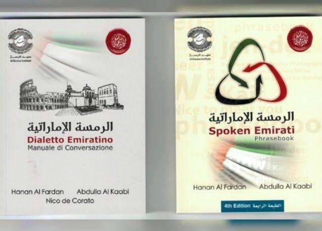 الرمسة الإماراتية بالإيطالية .. أول معجم معتمد متخصص باللهجة المحلية