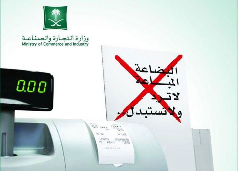 """السعودية تمنع عبارة """"البضاعة لاترد ولاتستبدل"""""""