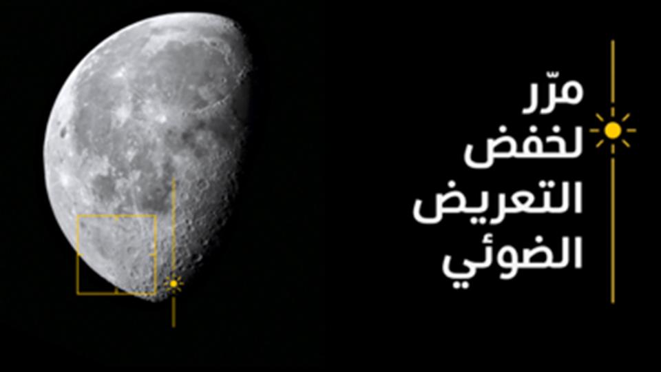 آبل تحتفل بسحر العيد من خلال مجموعة تصويرية مميزة للقمر