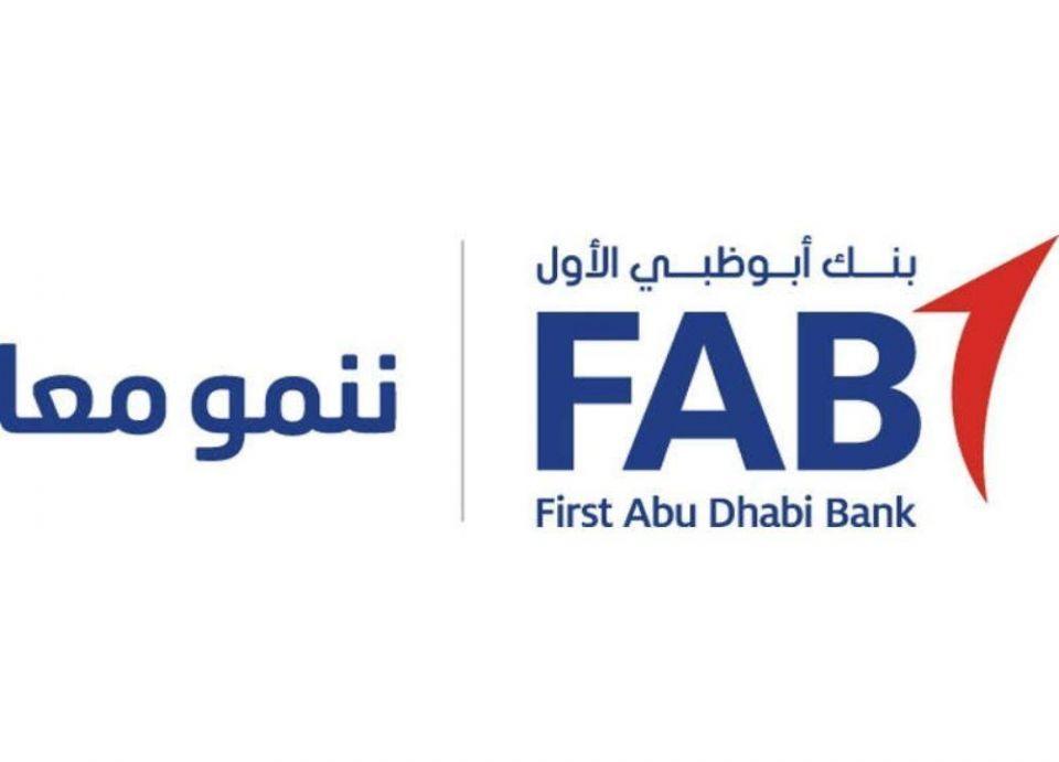 بنك أبوظبي الأول يطلق هويته المؤسسية الجديدة