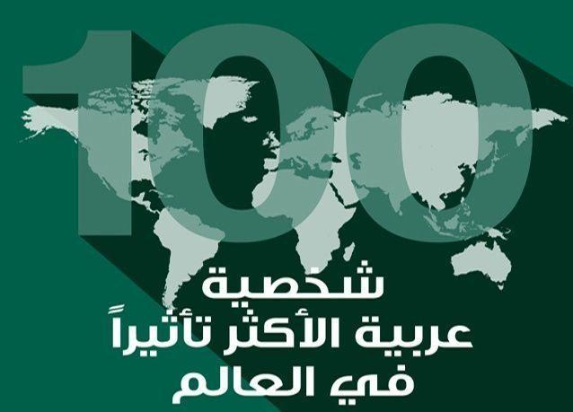 أكثر 100 شخصية عربية تأثيراً في العالم