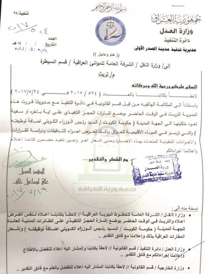 العراق يحجز على سفن وطائرات حكومة الكويت ورئيس وزرائها