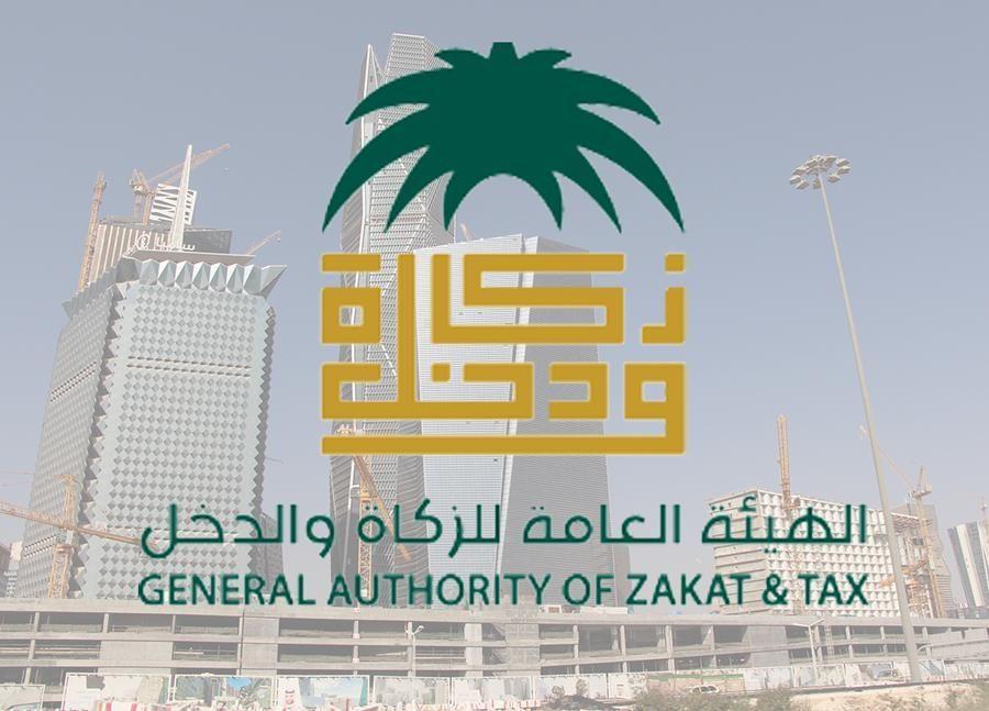 السعودية: اللائحة التنفيذية لمشروع نظام ضريبة القيمة المضافة