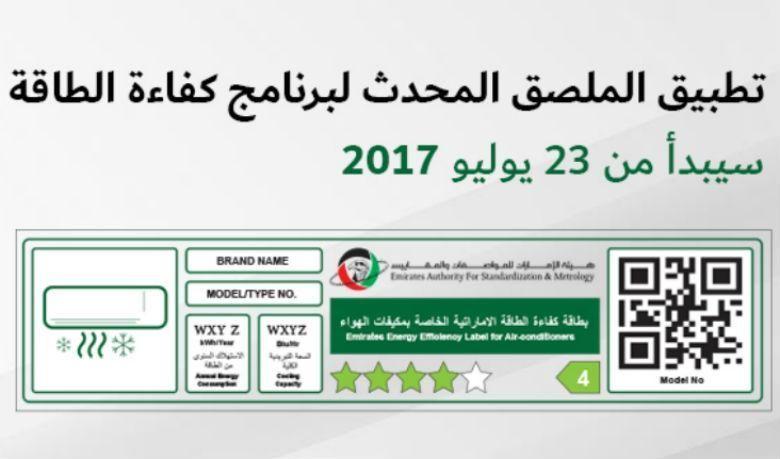 الإمارات: ملصق محدث لتطوير كفاءة الطاقة في الأجهزة الكهربائية