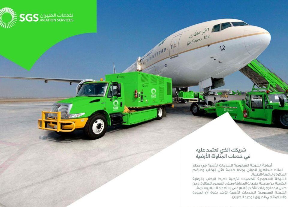 السعودية للخدمات الأرضية: توظيف الأجانب يقتصر على العمالة وسائقي المعدات