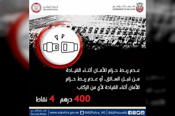 7592 مخالفة عدم ربط حزام الأمان خلال شهرين في أبوظبي