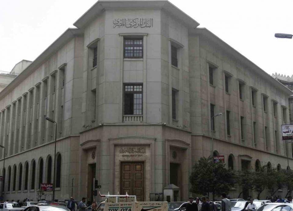 البنك المركزي المصري يقرر رفع نسبة الاحتياطي الإلزامي بالبنوك