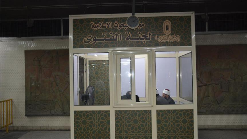إغلاق أكشاك الفتوى في محطات المترو بمصر