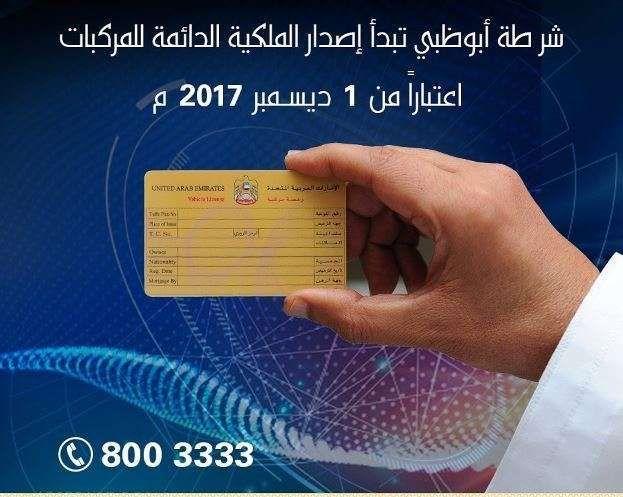 شرطة أبوظبي تبدأ إصدار الملكية الدائمة للسيارة ديسمبر المقبل