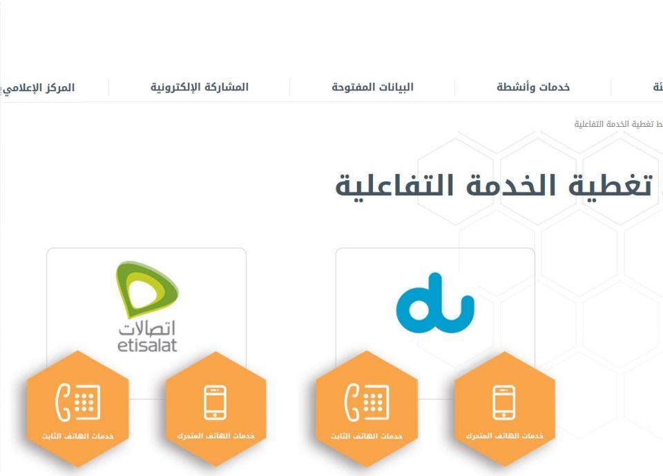 الإمارات: خارطة تساعدك لاختيار شركة الاتصال حسب جودة تغطيتها وخدماتها