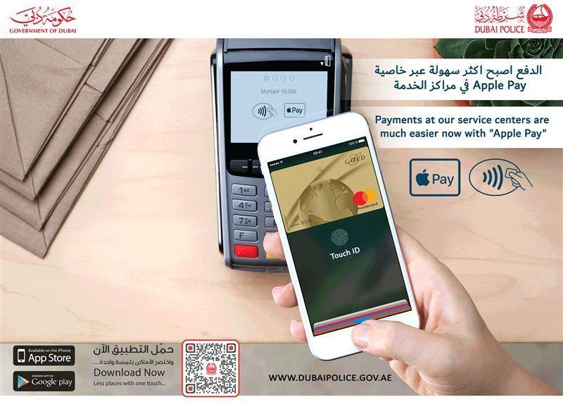 شرطة دبي توفر خاصية الدفع بـ Apple Pay في مراكز الخدمة