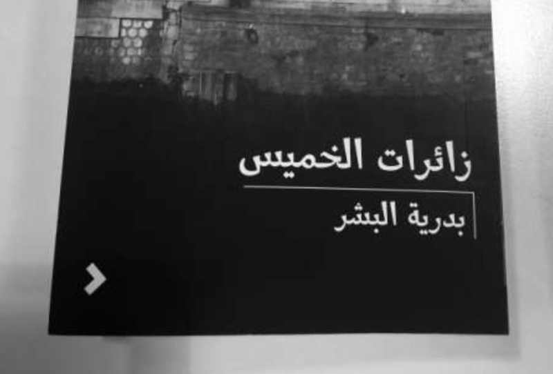 السعودية توجه رسميا بسحب كتاب زائرات الخميس لبدرية البشر