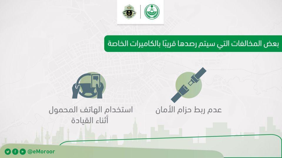 المرور في السعودية سيبدأ برصد ومخالفة عدم ربط حزام الأمان، واستخدام الهاتف المحمول أثناء القيادة