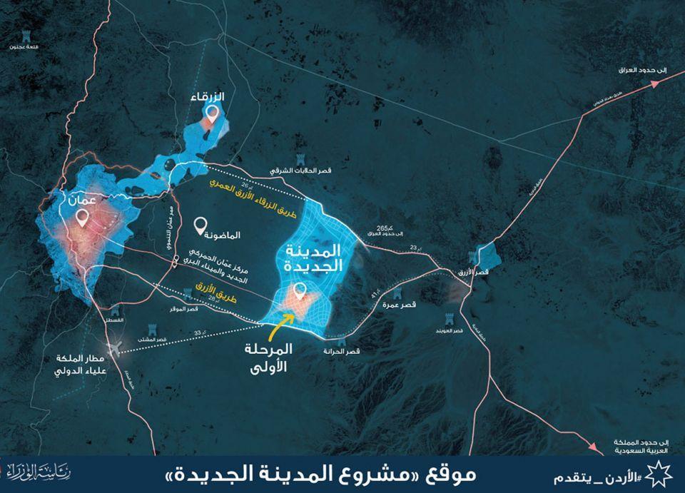 عمان تطلق مشروع عاصمة أردنية جديدة
