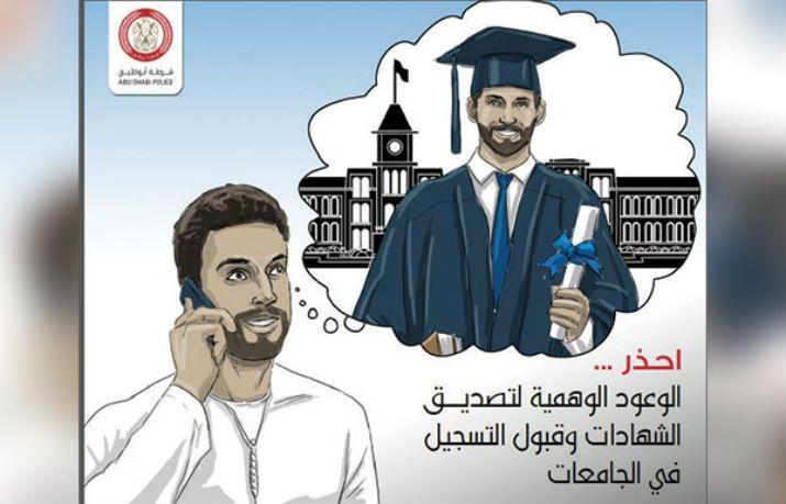 شرطة أبوظبي تحذر من رسائل إلكترونية خادعة لتصديق الشهادات العلمية