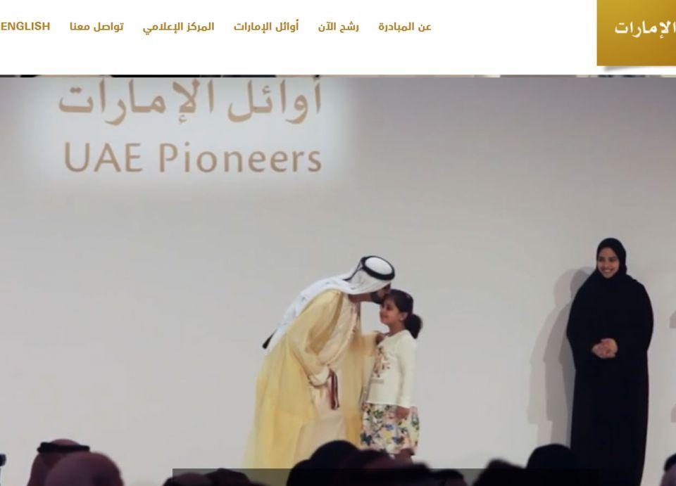 محمد بن راشد يوجه بتكريم 46 شخصية ضمن «أوائل الإمارات»
