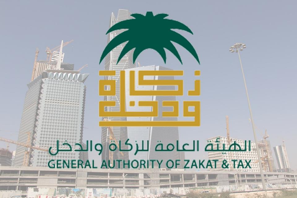 هيئة الزكاة السعودية تدشن بوابة التوظيف وتعلن وظائف شاغرة