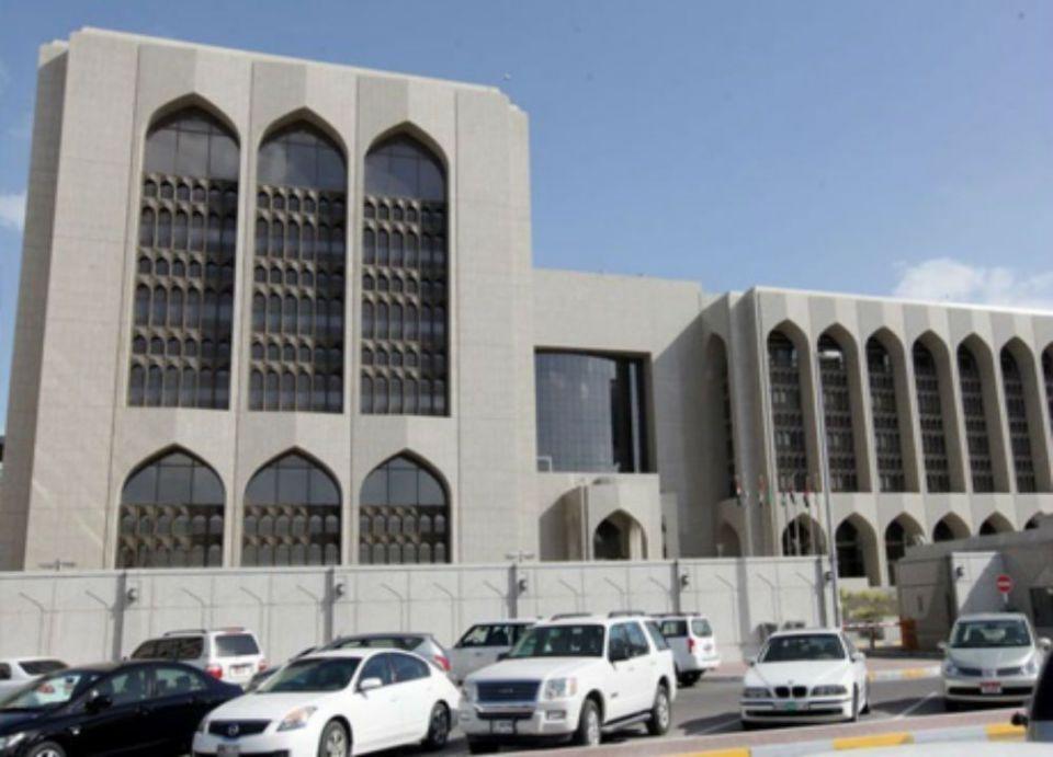 المركزي الإماراتي يرفع أسعار الفائدة  25 نقطة أساس.