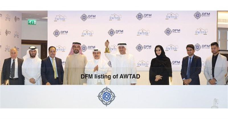 دبي المالي يرحب بإدراج أسهم شركة أوتاد ضمن السوق الثانية