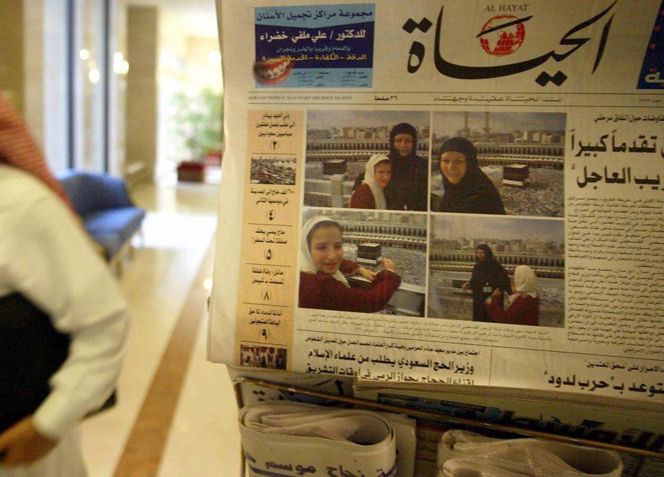 أشهر صحيفة سعودية تتوقف عن الصدور من لندن