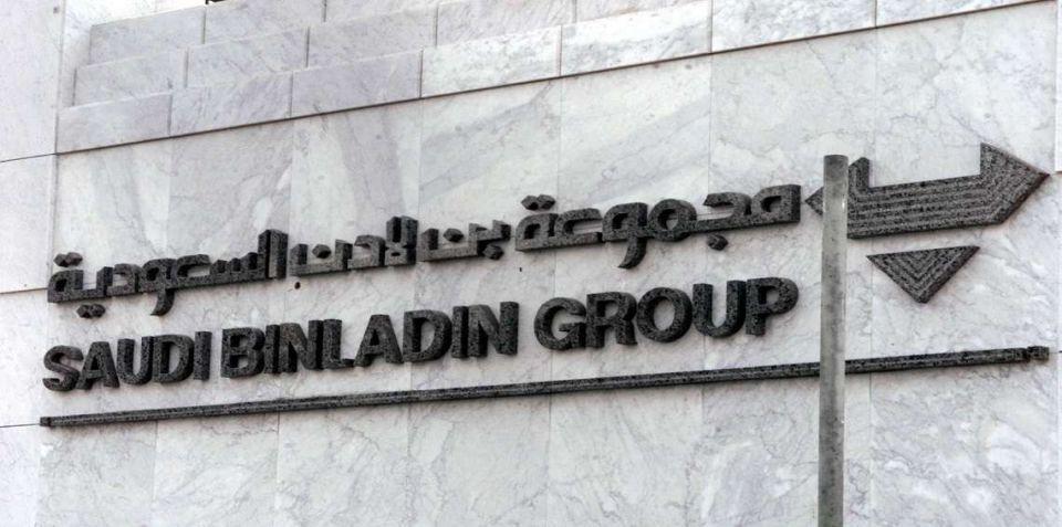 السعودية تتولى السيطرة الإدارية على مجموعة بن لادن للتشييد