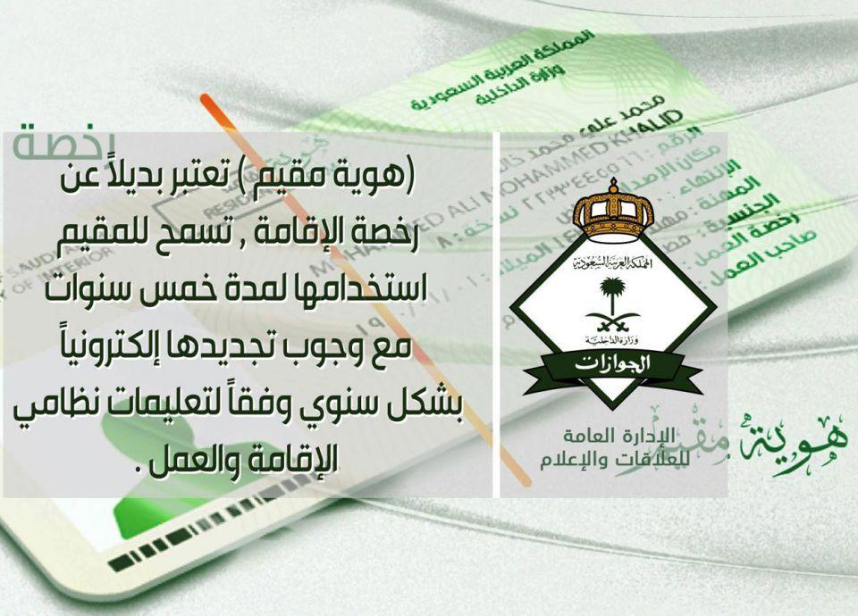 ما هي مزايا #هوية_مقيم بديل رخصة الإقامة الخاصة بالمقيمين في السعودية؟