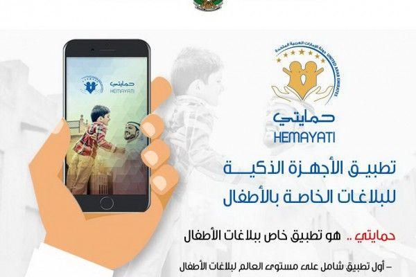 الإمارات تطلق تطبيق حمايتي المطور لتلقي بلاغات الإساءة للأطفال