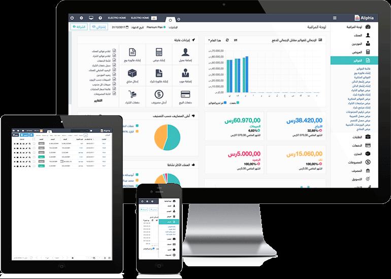 تطبيق ألف ياء للفواتير الإلكترونية يستهدف السوق السعودي بمزايا متطورة