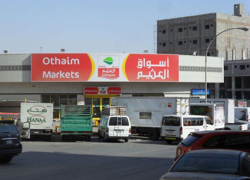 خروج الأجانب من السعودية لا يزال خطراً.. سيكو: مبيعات العثيم ستستفيد من حساب المواطن