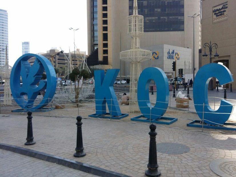 شركة نفط الكويت تُشكل لجنة لتقصي الحقائق في شبهات فساد