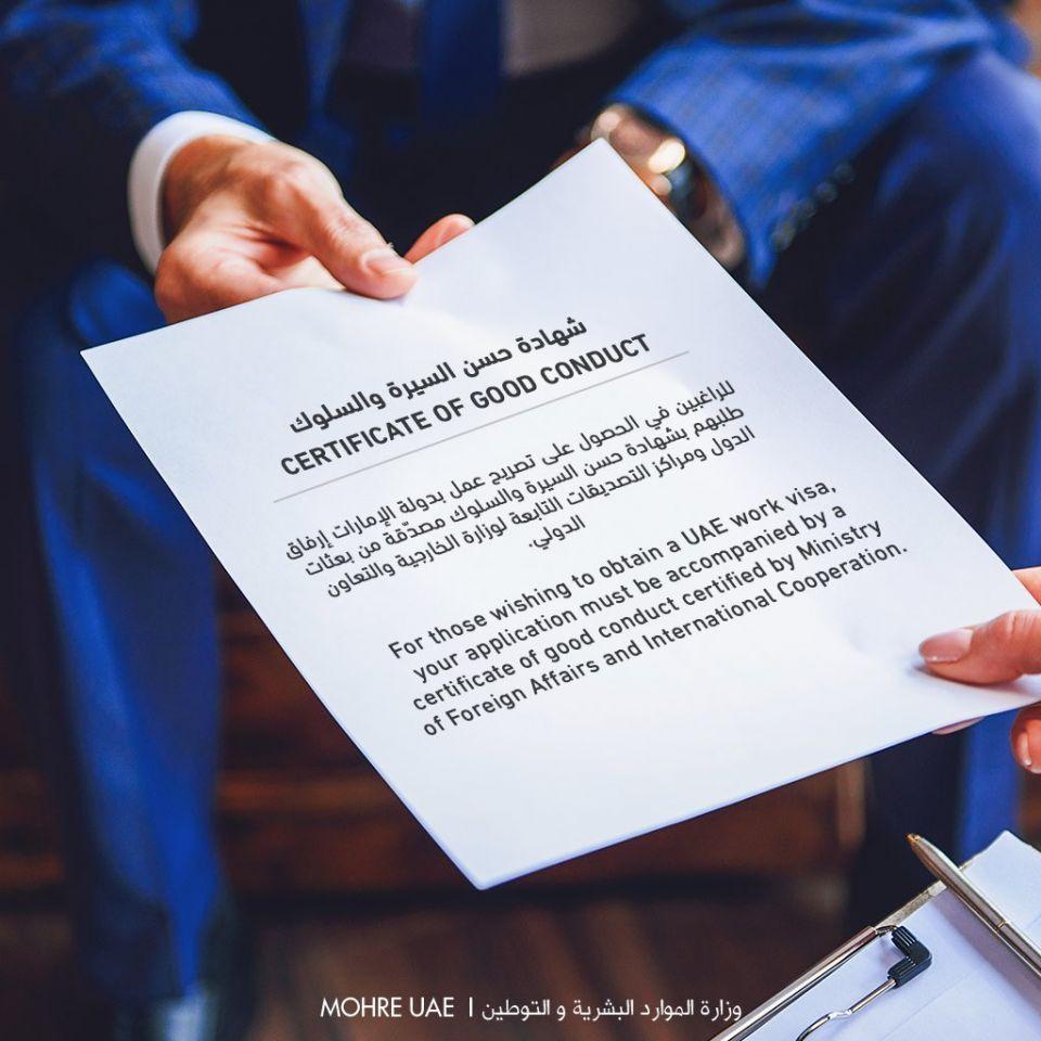 الإمارات: شهادة السيرة والسلوك شرط للحصول على تصريح عمل