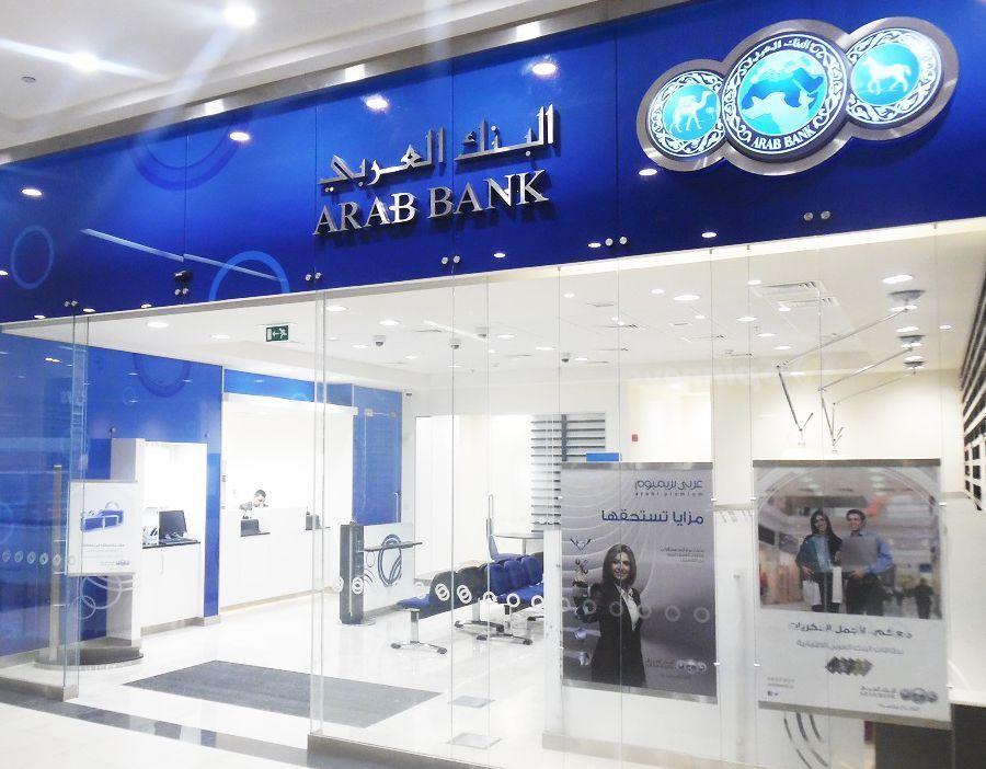 القضاء الأمريكي يلغي حكما بشأن البنك العربي وحماس
