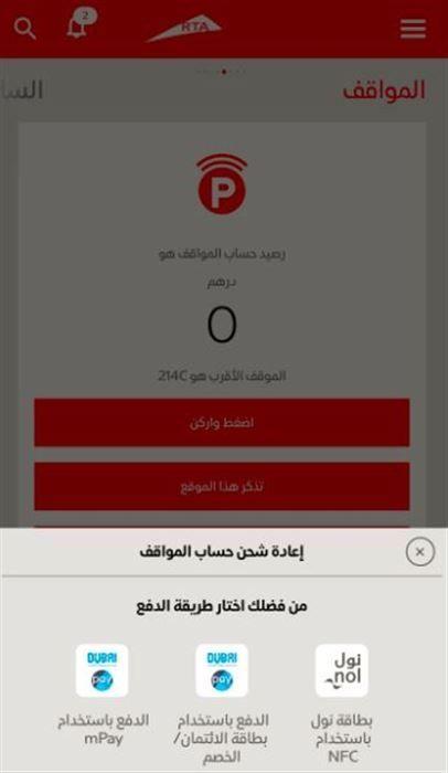 اطلاق خدمة إعادة شحن حساب المواقف بخاصية NFC في بطاقات نول