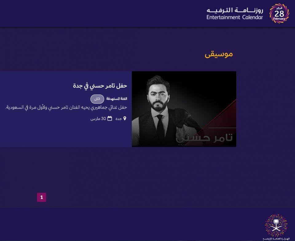 السعودية: الإعلان الرسمي عن أول حفل لتامر حسني