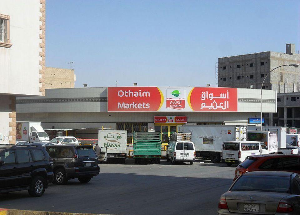 متوسعة في أكبر دولة عربية.. العثيم السعودية تفتتح فرعها الـ38 بمصر