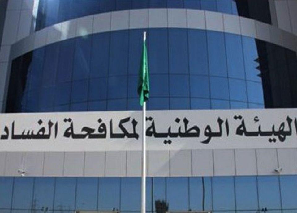 السعودية: 298 شخصًا وراء القضبان بتهم فساد ورشوة واختلاس