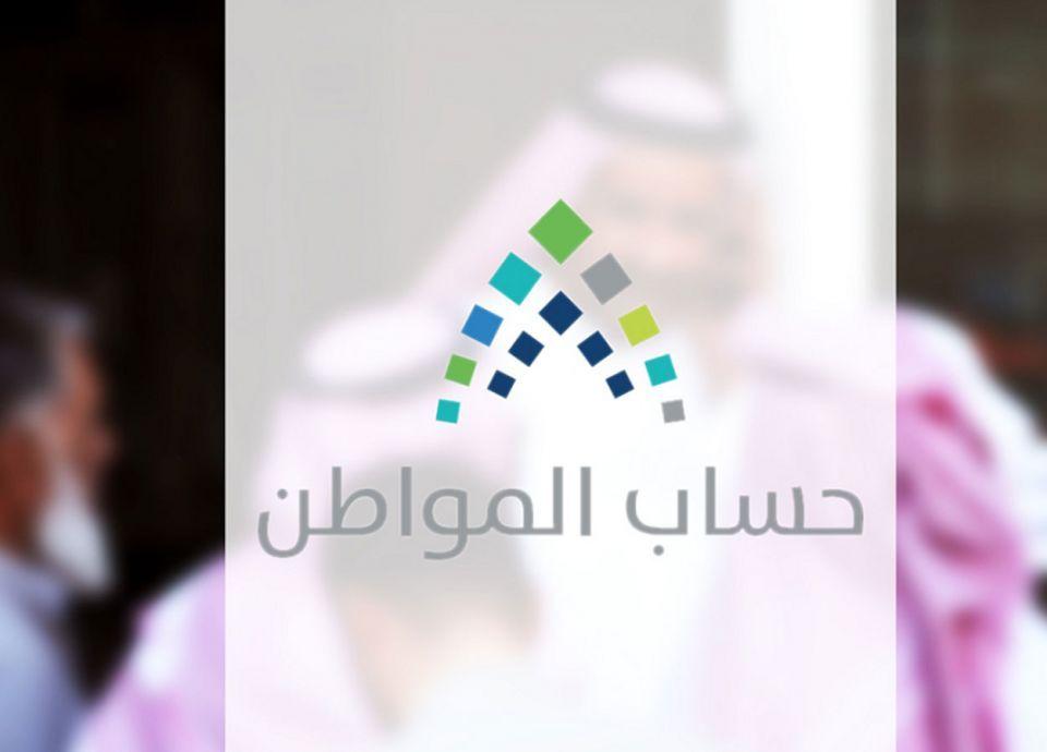 """حساب المواطن السعودي ينسق مع """"ساما"""" ووزارة العدل لمنع الحجز على الدعم"""