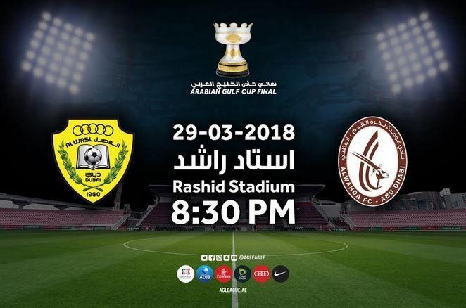 نهائي كأس الخليج العربي على استاد راشد بالنادي الأهلي الخميس المقبل