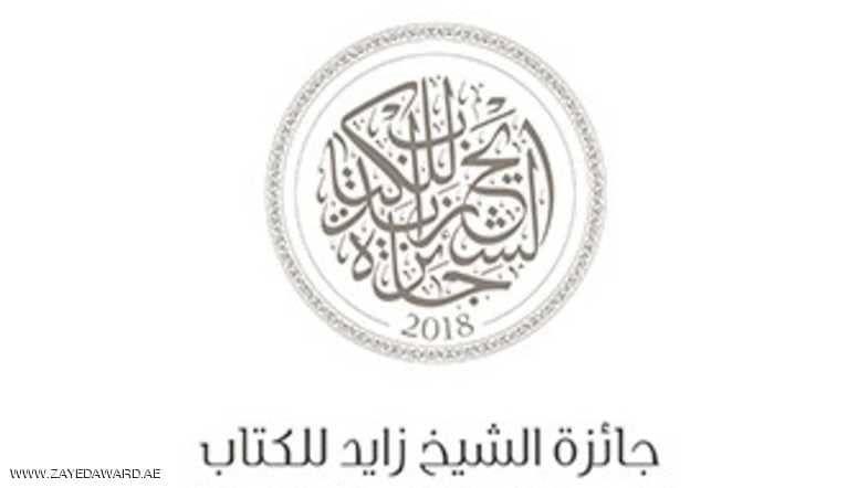 إعلان الفائزين بجائزة الشيخ زايد للكتاب
