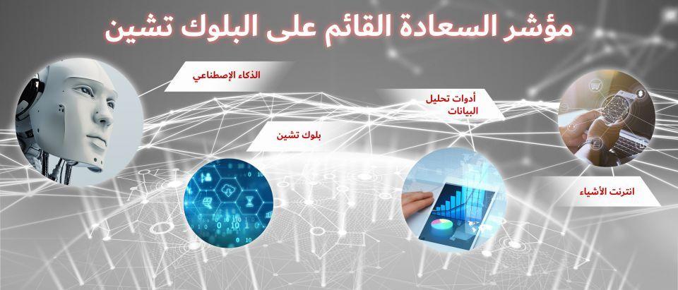 شعار «ابتكر في الإمارات» يحصد جائزة إيدسون العالمية