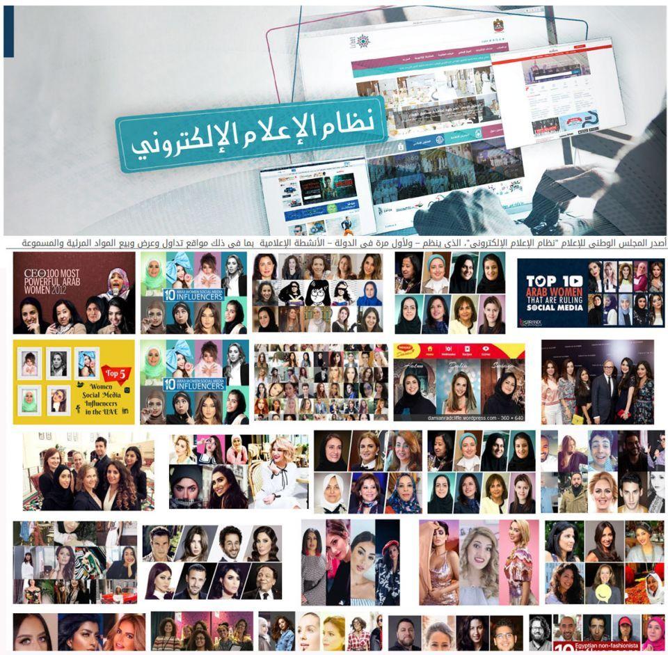الإمارات : إلزام المؤثرين على وسائل التواصل الاجتماعي بالحصول على رخصة